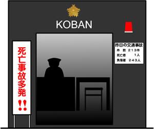 恐怖に訴える警察広報